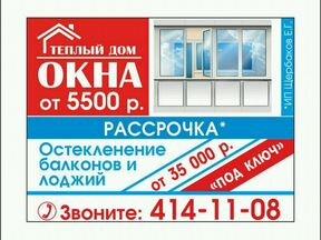 """Услуги - тёплые балконы под ключ,от компании"""" тёплый дом"""" в ."""