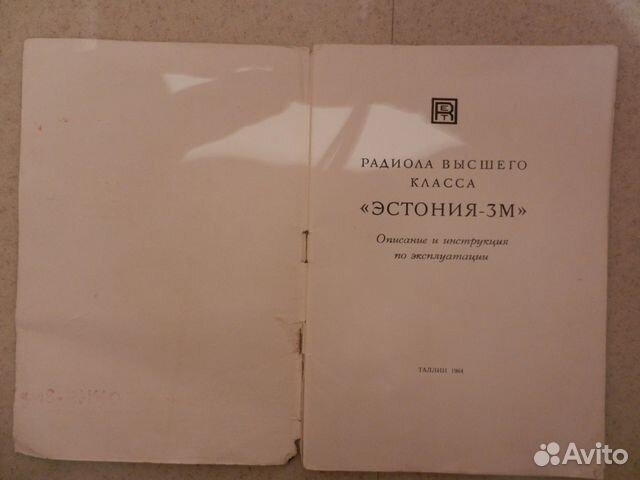 """Паспорт к радиоле """"Эстония-3м"""""""