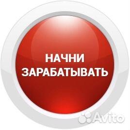 Вакансия Торговый представитель в Ульяновской области - поиск сотрудников на Avito - Объявления на сайте Avito