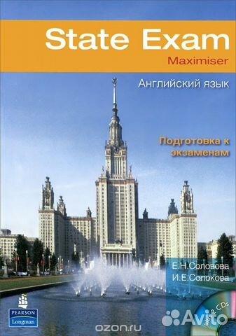 Новый учебник по английскому state exam maximiser