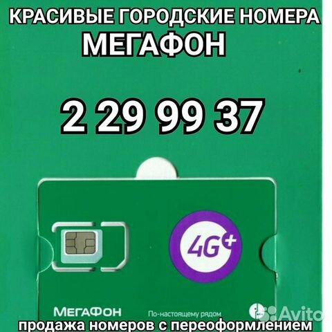 Как сделать номер мегафон платным