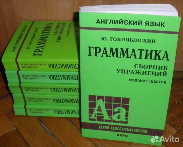 грамматика английского языка голицынский решебник издание пятое
