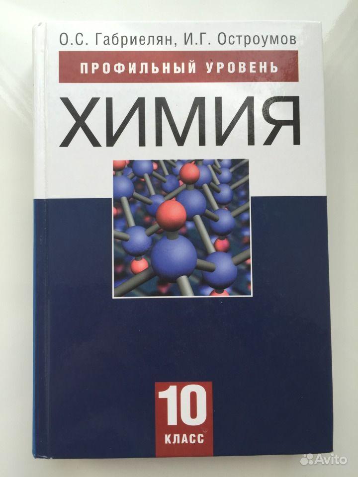решебник попков, пузаков химия