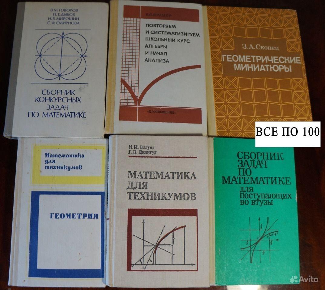 гдз по математике для техникумов г н яковлева