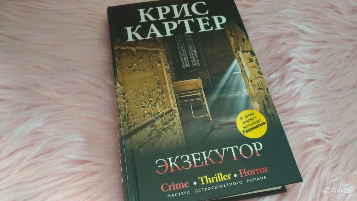 КНИГА КАРТЕР КРИС ЭКЗЕКУТОР СКАЧАТЬ БЕСПЛАТНО