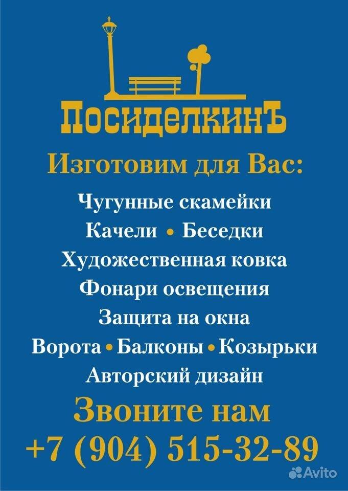 Уличные скамейки купить на Вуёк.ру - фотография № 10