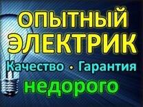 Электрик 24 часа в омске
