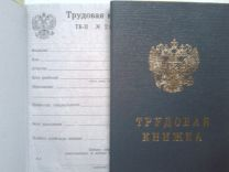 Купить трудовую книжку со стажем в волгограде пакет документов для получения кредита Петроверигский переулок