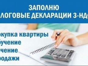 Сайт: autosberkassa.ru главная > урал > сургут > услуги бухгалтеров > агентство по заполнению налоговых деклараций.