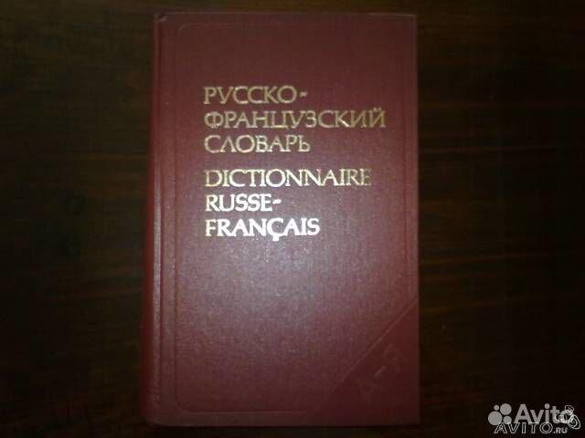 Электронный словарь русско французский