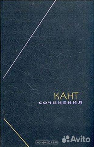 сочинения иммануила канта