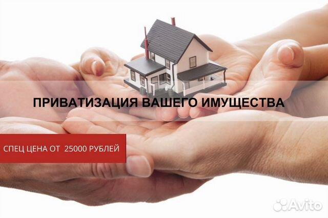 приватизация квартиры в харькове