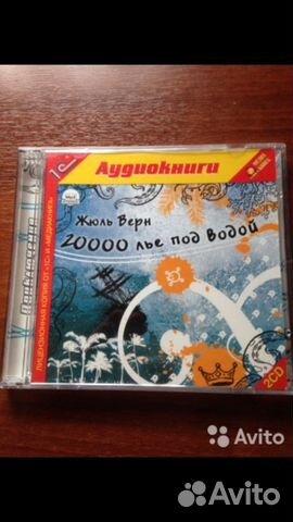 жюль верн робур-завоеватель аудиокнига