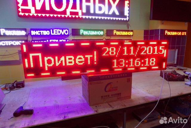 Бегущая строка табло дать объявление работа электриком в санкт-петербурге свежие вакансии