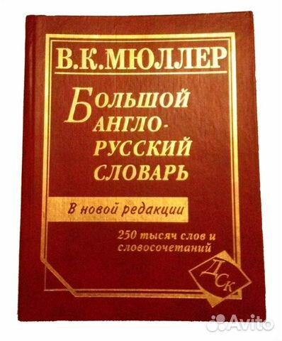 K800 словарь англо русский