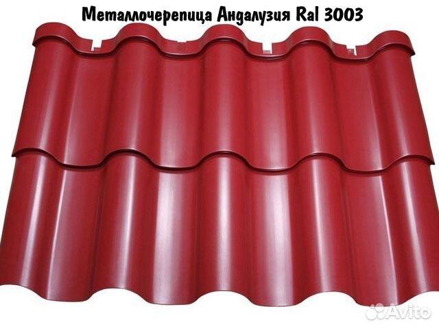 Металлочерепица в Екатеринбурге  купить металлочерепицу