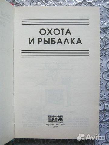 Книга охота ирыбалка