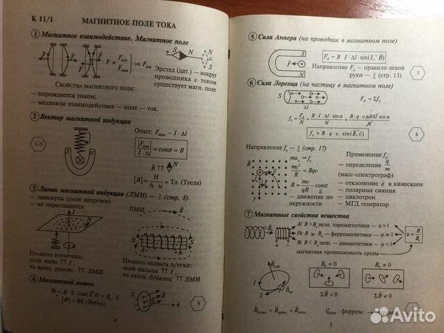 Гдз конспекты по физике