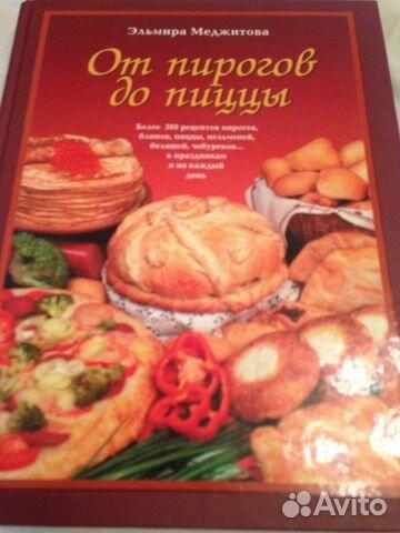 Рецепт пирогов блинов