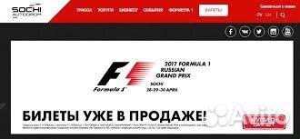 Афиша Сочи  купить билеты на мероприятия в городе Сочи