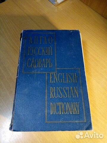 89209000373 Англо-русский словарь. Владимир Мюллер. 1963г