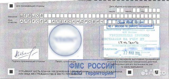 Сделать временную регистрация иностранных граждан западе