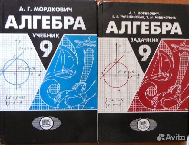 Учебник мордкович класс задачник алгебре онлайн 9 онлайн по