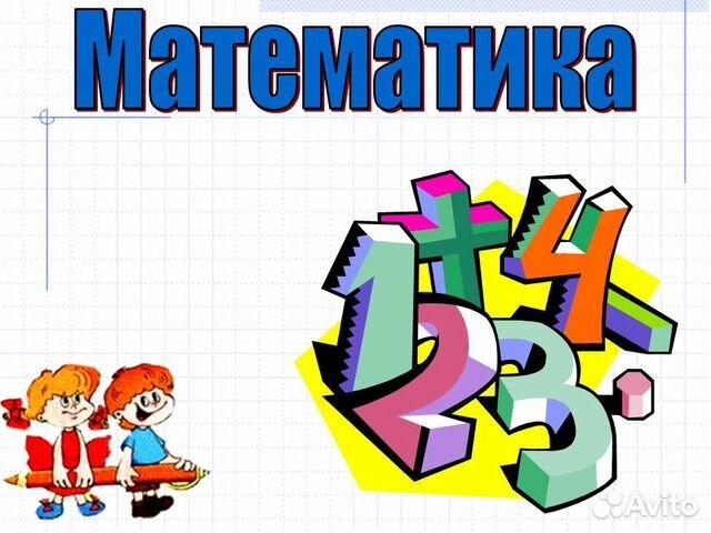 Репетитор по математике 89538151806 купить 1