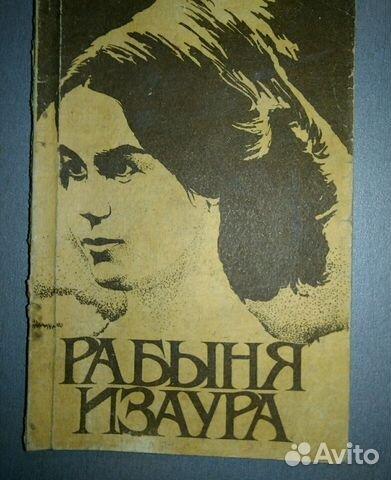 Книги СССР 89091477034 купить 8