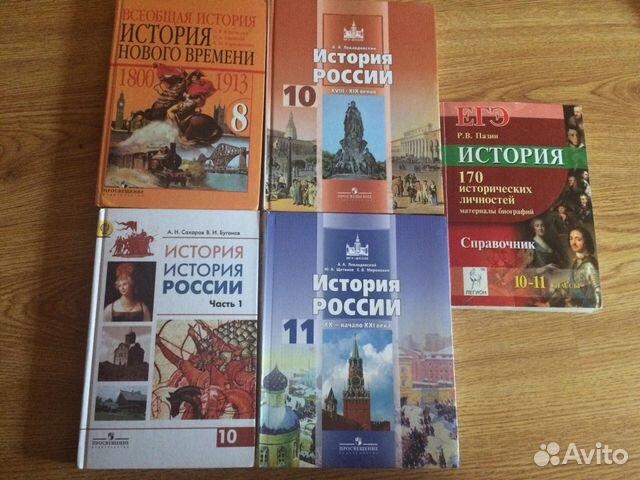 Гдз по истории россии 11класслевандовский щетинов мироненко онлайн