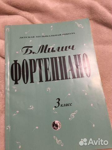 МИЛИЧ ФОРТЕПИАНО 3 КЛАСС СКАЧАТЬ БЕСПЛАТНО