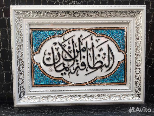 Пожеланием приятного, мусульманские молитвы картинки с надписью