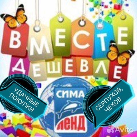 Услуги - Совместные покупки с Сима Ленд в Московской области ... 47683b69988