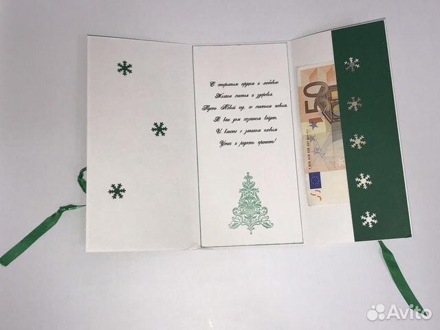Открытка-конверт «С Новым Годом». Handmade 89114516362 купить 7