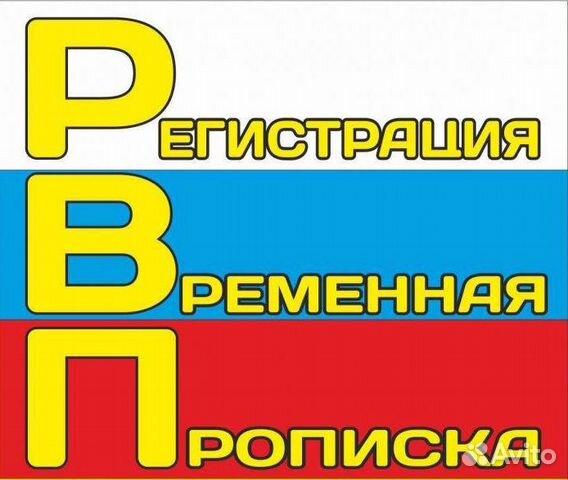 Временная регистрация в сыктывкаре цена отсутствие регистрации в москве для граждан рф