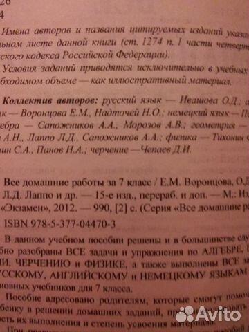 Решебник 89103620109 купить 1