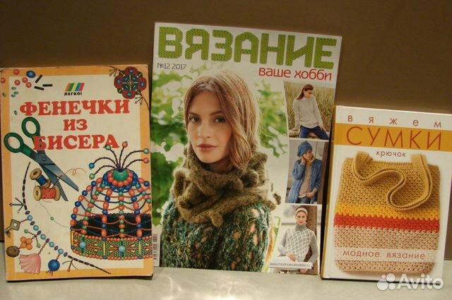 45a368958caf Книги по вязанию и рукоделию купить в Санкт-Петербурге на Avito ...