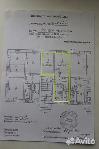 Продается двухкомнатная квартира за 2 700 000 рублей. г Нижний Новгород, ул Оранжерейная 1-я, д 38.