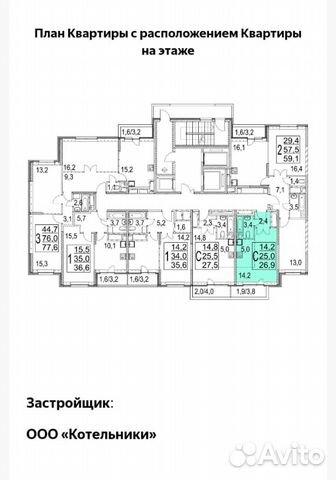 Продается квартира-cтудия за 3 100 000 рублей. Московская обл, г Котельники.