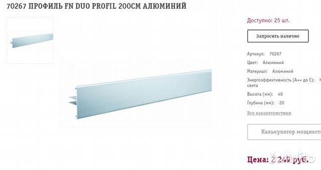 Paulmann профиль Duo 89201000314 купить 10