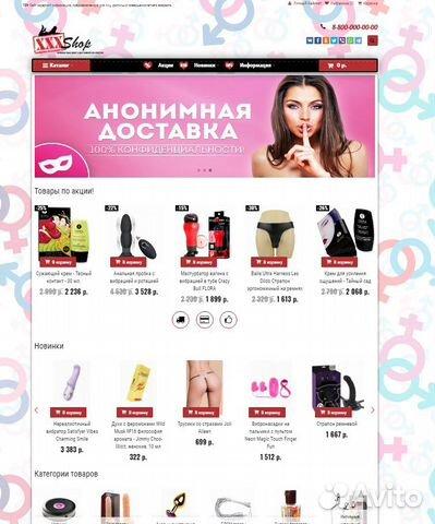 Купить Интернет Магазин Секс Шоп