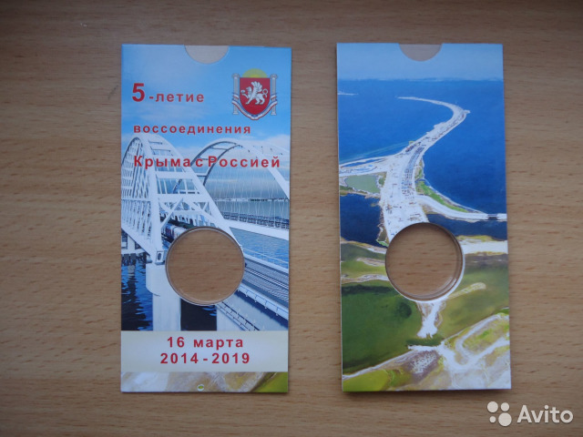 Крымский мост  купить 2