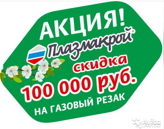 Плазменный станок с чпу + источник 89674850232 купить 3