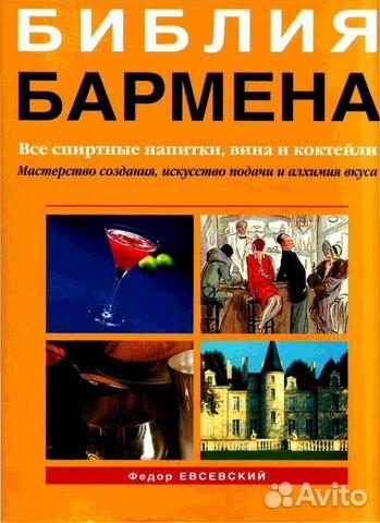 Библия бармена Ф. Евсевский 2004 г  89293550822 купить 1