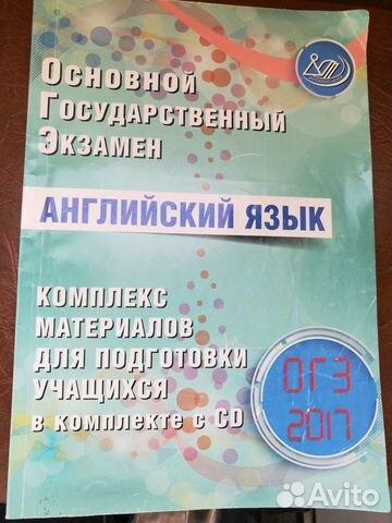 Материалы для подготовки к огэ по английскому 89533193368 купить 2