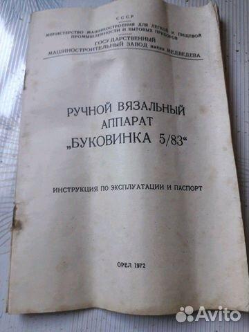 Вязальный аппарат Буковинка 5/83 1974г. г.Орел  89649200457 купить 5