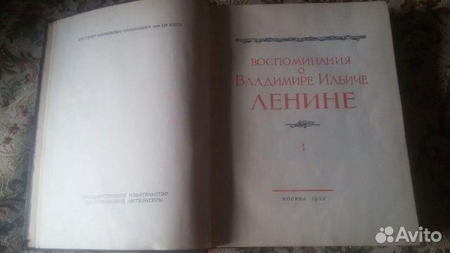 Воспоминание о Ленине  купить 2