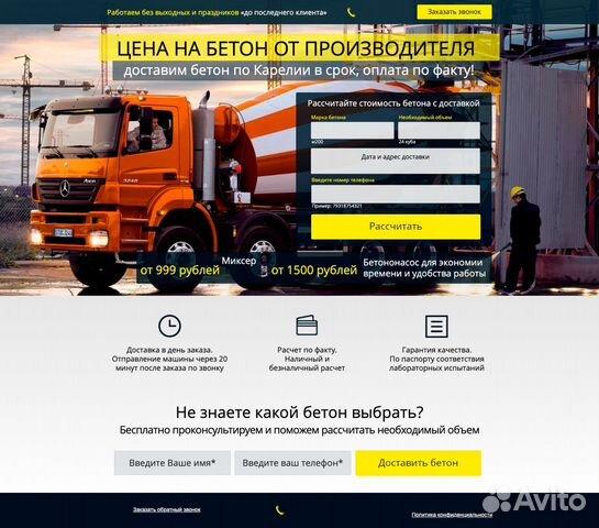 Сайт бетон москва декларация бетонных смесей