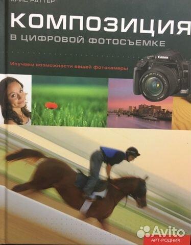 Композиция в цифровой фотографии крис раттер