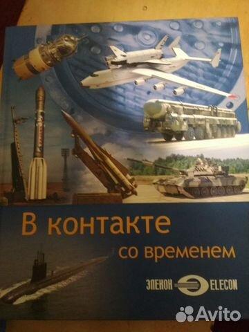 Книга об заводе Элекон 89179376288 купить 1
